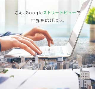 時代はGoogle