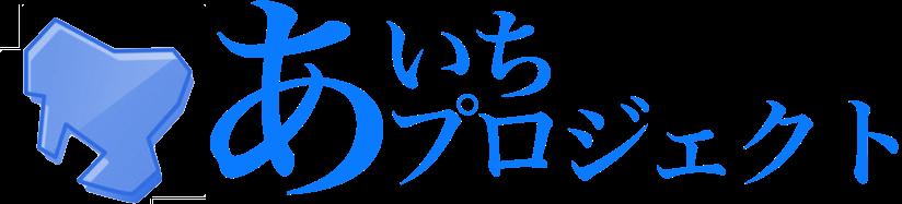 あいちプロジェクト | 名古屋のインフルエンサーマーケティング会社